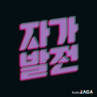 Logo of the podcast 시즌3 17화 2부 - 2020 자가무비: Her (결말, 영화 속 IT, 토론)