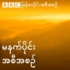 Logo of the podcast Burmese Morning Broadcast