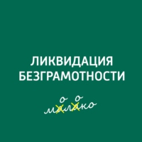 Logo of the podcast Грамотность периодических изданий