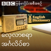 Logo du podcast English at work 13