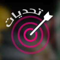Logo du podcast Radio Sawa - تحديات