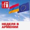 Logo du podcast Неделя в Армении