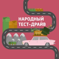 Logo of the podcast Народный тест-драйв