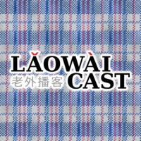 Logo of the podcast Laowaicast — подкаст про Китай