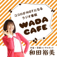 Logo of the podcast 和田裕美(ラジオ「WADA CAFE」)podcasting