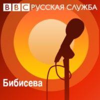 "Logo of the podcast ""БибиСева"" 4 августа 2015 года"