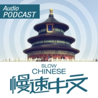 Logo du podcast 慢速中文 Slow Chinese