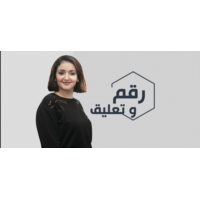 Logo of the podcast رقم و تعليق
