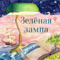 Logo of the podcast Зелёная лампа (The Green Lamp)