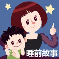 Logo of the podcast 缝补月亮的小灰鼠 晚安妈妈