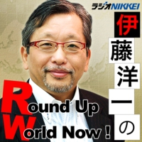 Logo of the podcast 伊藤洋一のRound Up World Now!