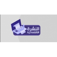 Logo of the podcast النشرة الاقتصادية