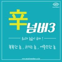 Logo of the podcast [SMN]  신넘버 쓰리