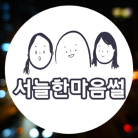 Logo of the podcast 101화_걸스 토크 with 이다
