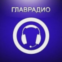 Logo du podcast ГлаврадиоOnline. Выпуск № 1 (1)