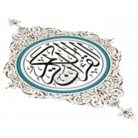 Logo du podcast Tafsir Quintas-feiras