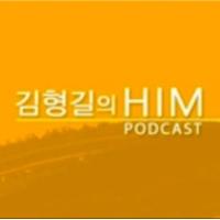 Logo of the podcast 김형길의 HIM