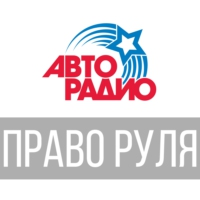 Logo of the podcast Авторадио - Право Руля