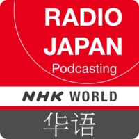 Logo of the podcast Chinese News - NHK WORLD RADIO JAPAN