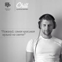 Logo du podcast Chill 162 (06.11.17) Мир внутри