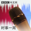 Logo of the podcast Newsweek (Cantonese)