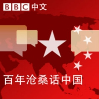Logo of the podcast BBC World Service - Podcast of 20th Century China