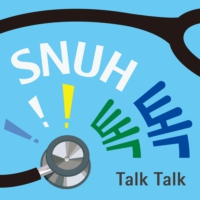 Logo of the podcast 서울대학교병원 건강톡톡