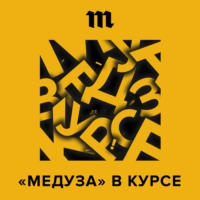 Logo of the podcast Медуза в курсе