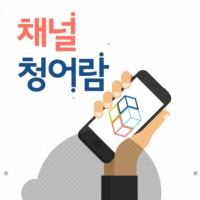 Logo of the podcast 채널 청어람 - 한국 교회와 사회의 새로운 상상력과 담론의 생태계
