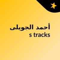 Logo of the podcast أحمد الجويلى's tracks