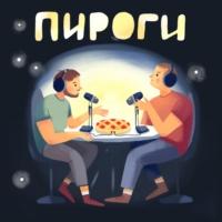 Logo of the podcast Пироги