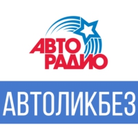 Logo du podcast Авторадио - Автоликбез