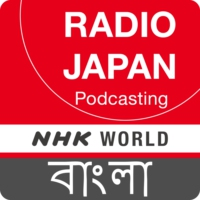 Logo of the podcast Bengali News - NHK WORLD RADIO JAPAN