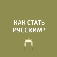 Logo du podcast Как стать русским?