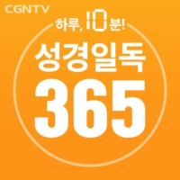 Logo of the podcast 성경일독 365일 [CGNTV]