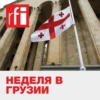 Logo du podcast Неделя в Грузии