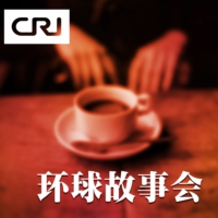 Logo du podcast 环球故事会