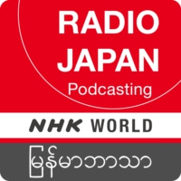 Logo of the podcast Burmese News - NHK WORLD RADIO JAPAN