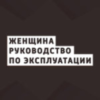 Logo du podcast Провинциалки (1)