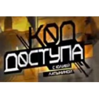 Logo of the podcast Код дост��па : Юлия Латынина