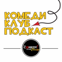 Logo of the podcast Комеди Клуб Подкаст The Comedy Club Channel