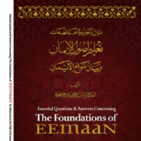 Logo of the podcast Q : Foundations of Eemaan (Faith)