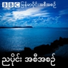 Logo of the podcast Burmese Evening Broadcast