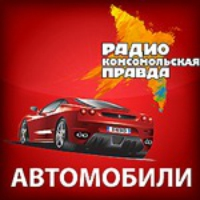 Logo of the podcast Автомобили