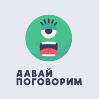 Logo of the podcast Давай Поговорим