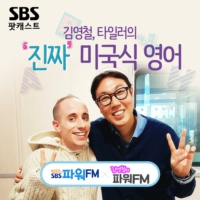 Logo of the podcast 김영철의 파워FM - 진짜 미국식 영어 678회 - Where is the closest subway station? / Where is the closest tube stati…