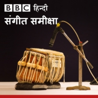 Logo of the podcast संगीत समीक्षा