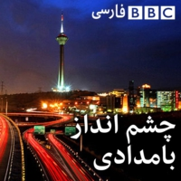 Logo of the podcast BBC Persian Radio