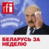 Logo du podcast Беларусь за неделю