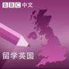 Logo of the podcast BBC World Service - Study in the UK (Mandarin)